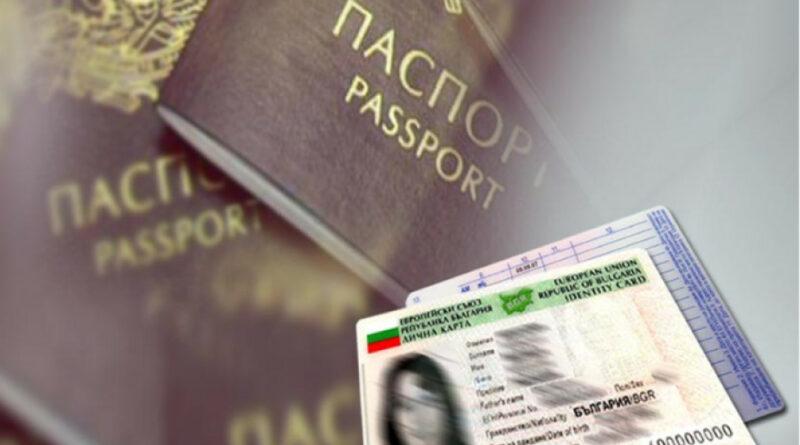 Удължаване на срока на българските лични документи
